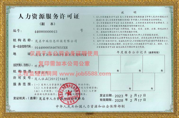 九三监理招聘-监理招聘网-www.93zp.com【人力资源服务许可证】